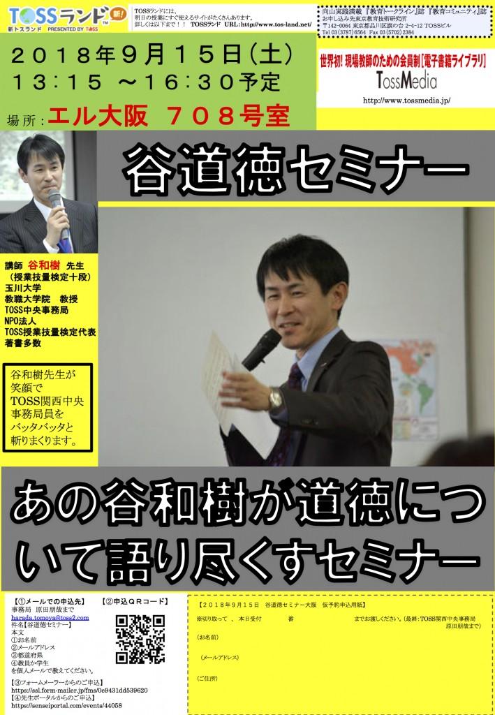 2018.9.15谷道徳セミナー大阪