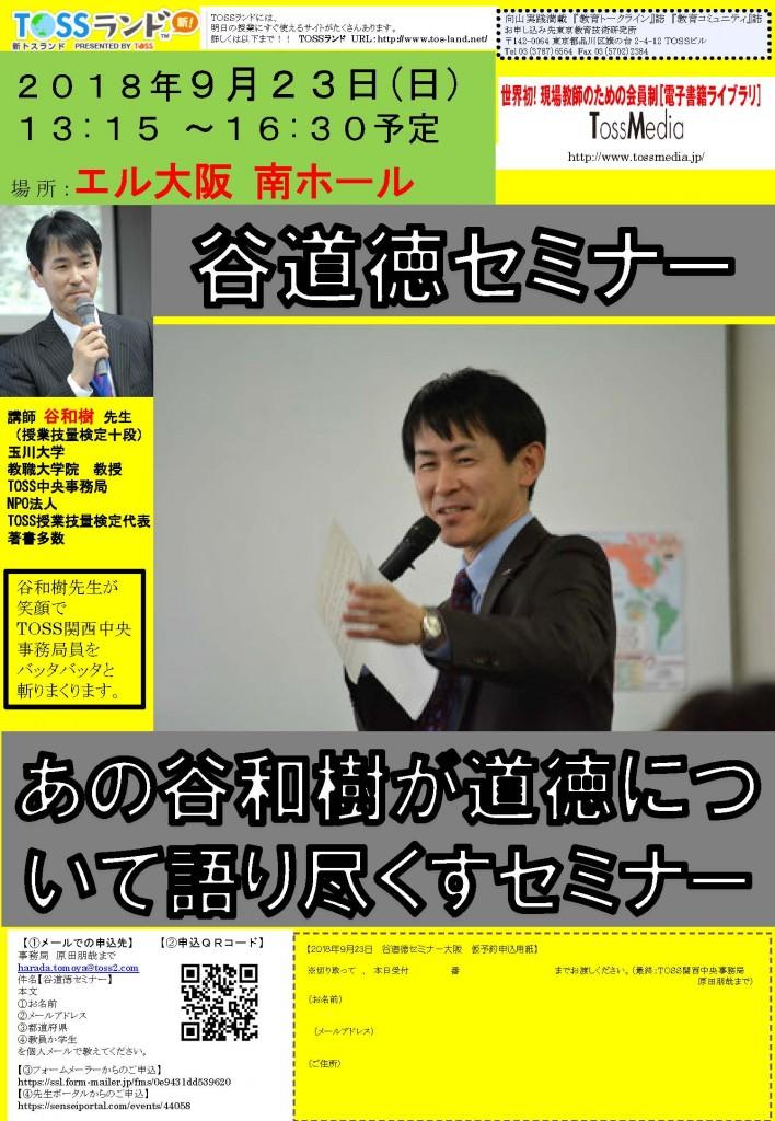 2018.9.23谷道徳セミナー大阪